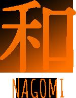和 - NAGOMI